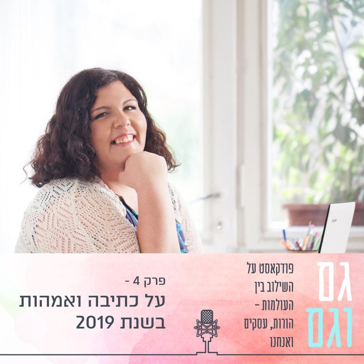 פודקאסט גם וגם עונה 1 פרק 4