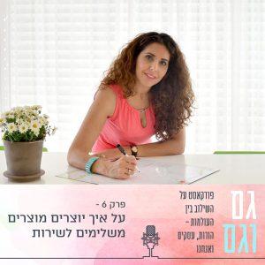 פודקאסט גם וגם עונה 1 פרק 6