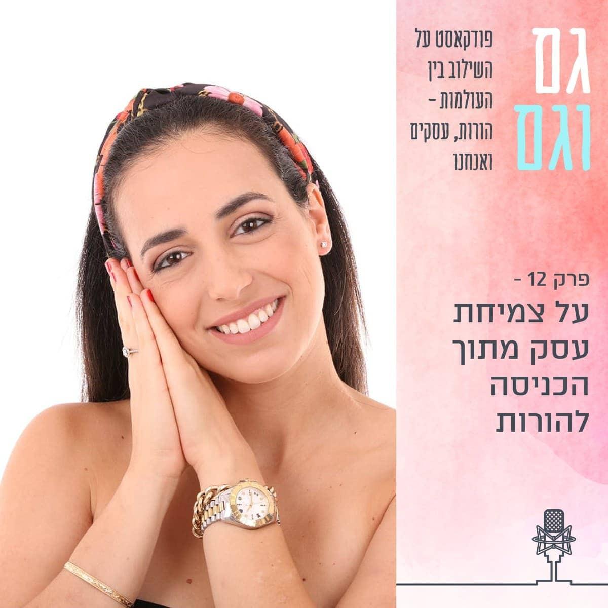 פודקאסט גם וגם עונה 1 פרק 12