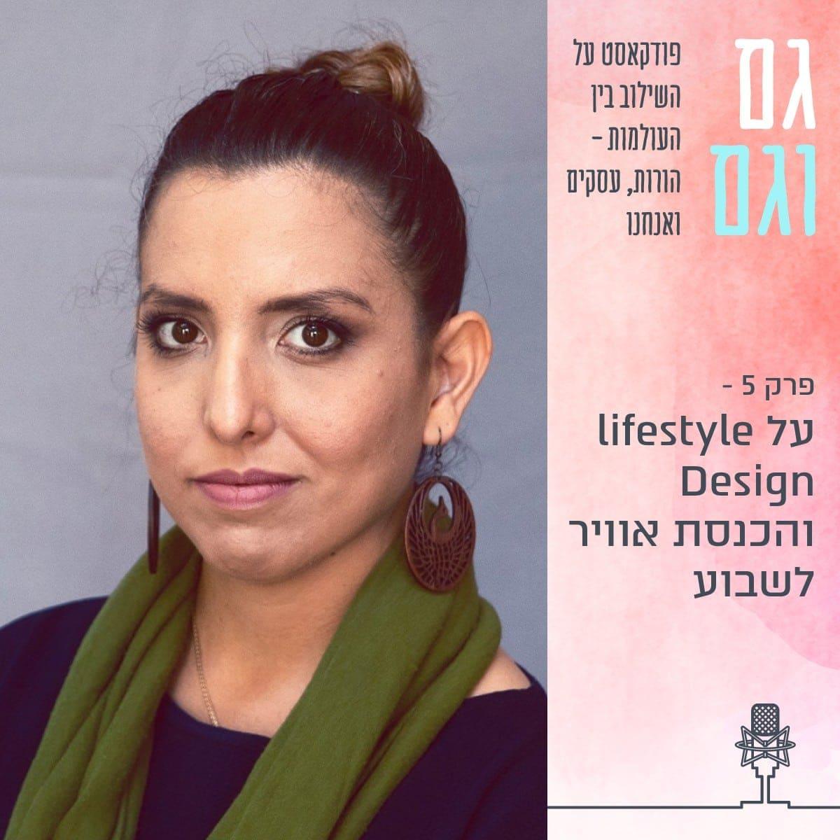 פודקאסט גם וגם עונה 1 פרק 5