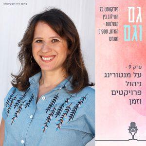 פודקאסט גם וגם עונה 1 פרק 9