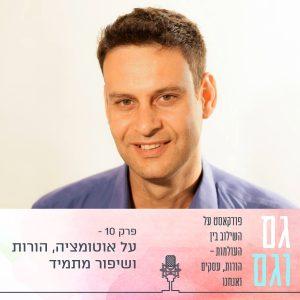 פודקאסט גם וגם עונה 1 פרק 10