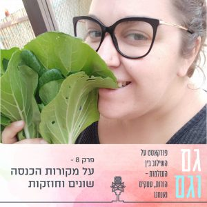 פודקאסט גם וגם עונה 1 פרק 8