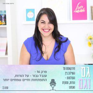 פודקאסט גם וגם עונה 2 פרק 16