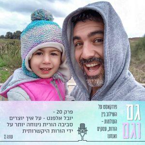 פודקאסט גם וגם עונה 2 פרק 20