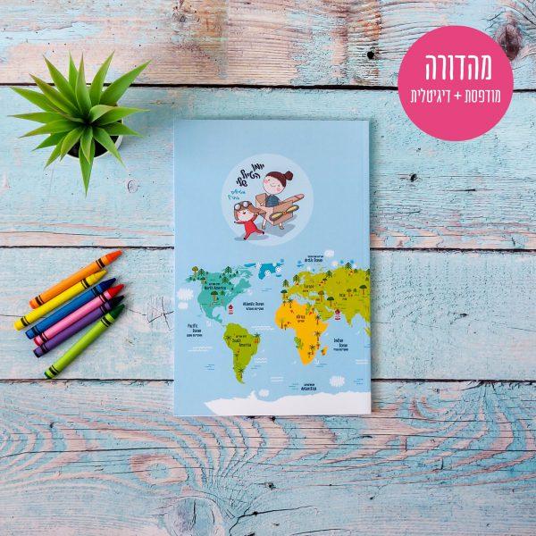 """יומן הטיול שלי לילדים – מטיילים בחו""""ל – מהדורה מודפסת + דיגיטלית"""