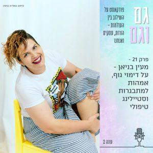 פודקאסט גם וגם עונה 2 פרק 21