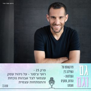 פודקאסט גם וגם עונה 2 פרק 23