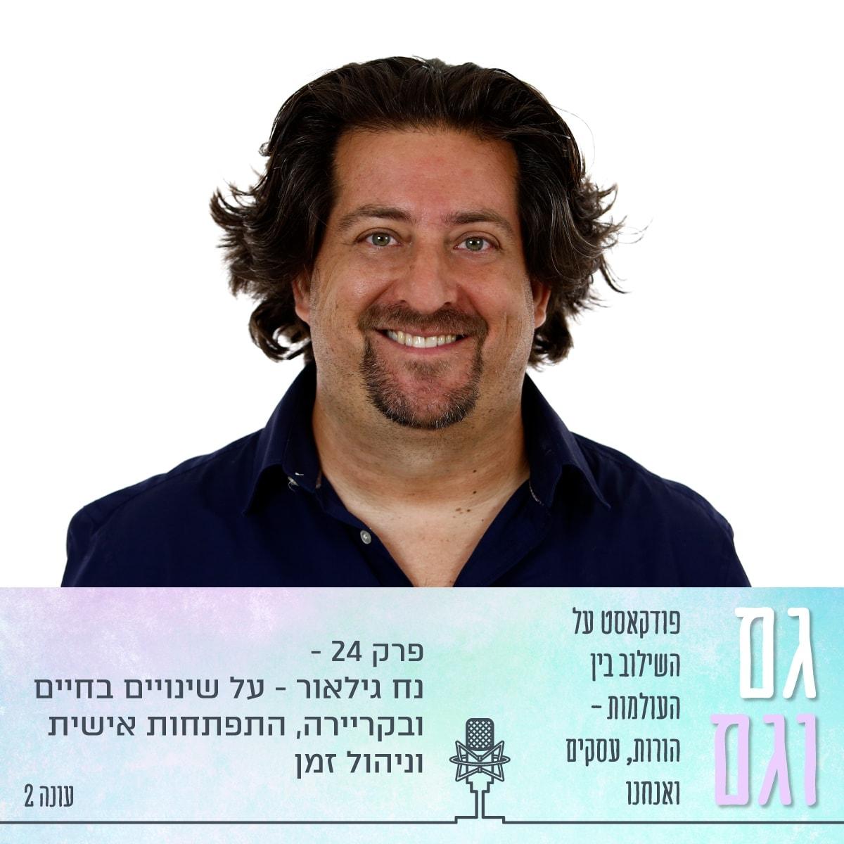 פודקאסט גם וגם עונה 2 פרק 24