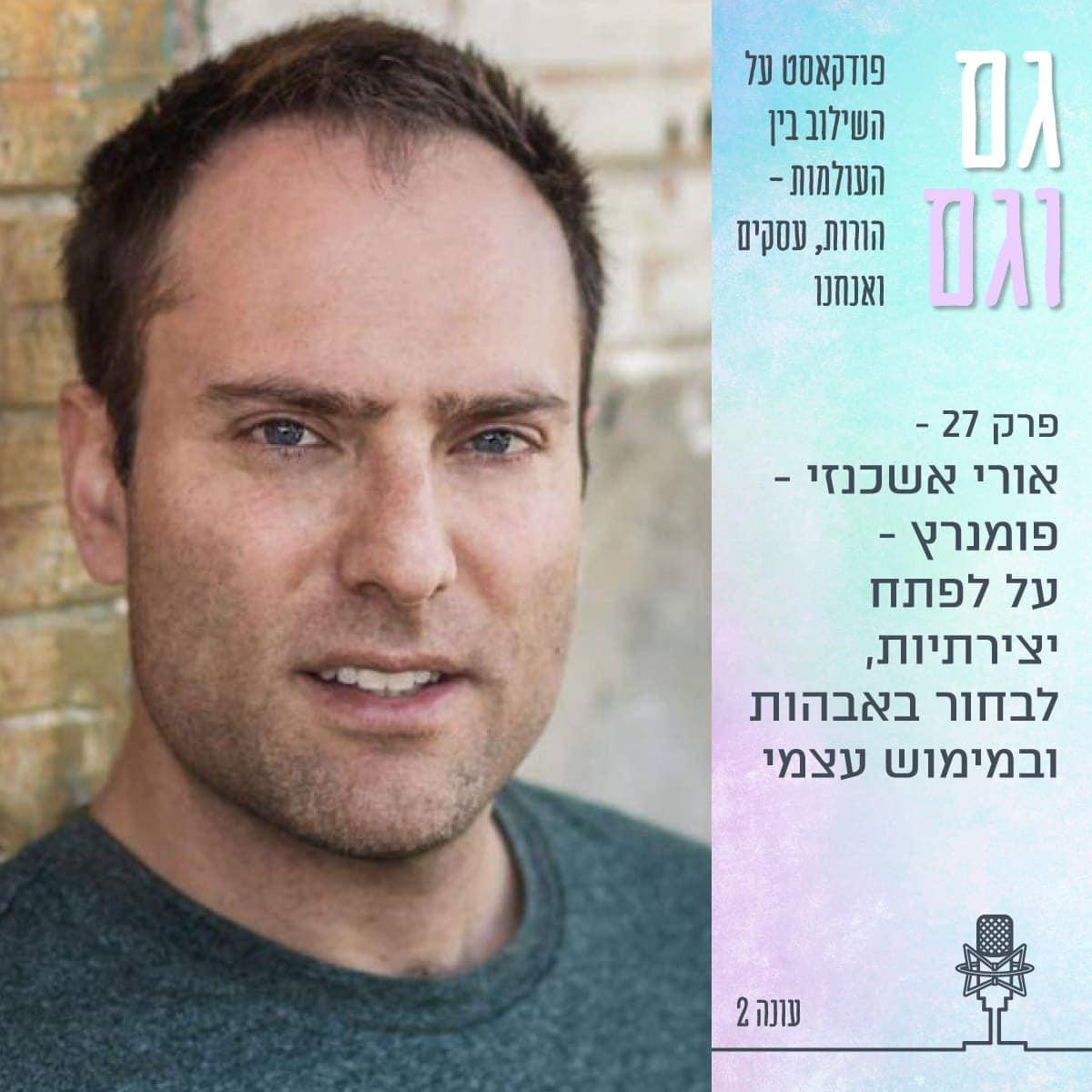 עונה 2 פרק 27: אורי אשכנזי-פומרנץ – על לפתח יצירתיות, לבחור באבהות ובמימוש עצמי