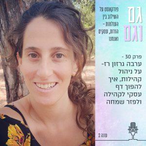 פודקאסט גם וגם עונה 2 פרק 30