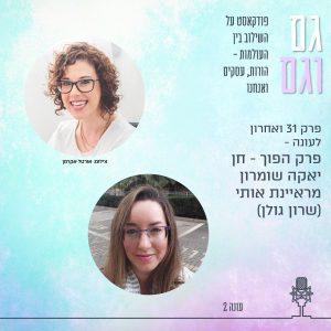 פודקאסט גם וגם עונה 2 פרק 31