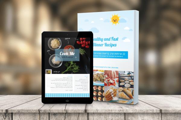ספר מתכונים ארוחות ערב בריאות ומהירות
