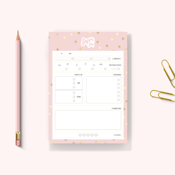 פלאנר תכנון יומי לילדים – Super Day בצבע Royal Pink