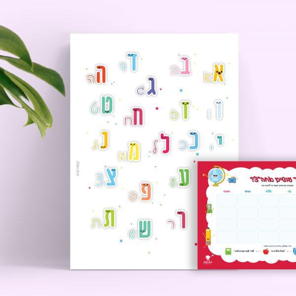 מארז לומדים עברית