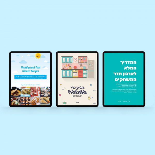 מארז 3 ספרים דיגיטליים - ספר מתכונים + ארגון חדר המשחקים + סדר במטבח