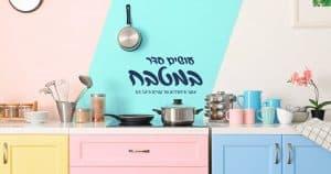 המדריך המלא לארגון המטבח