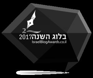 זוכה בלוג השנה 2017